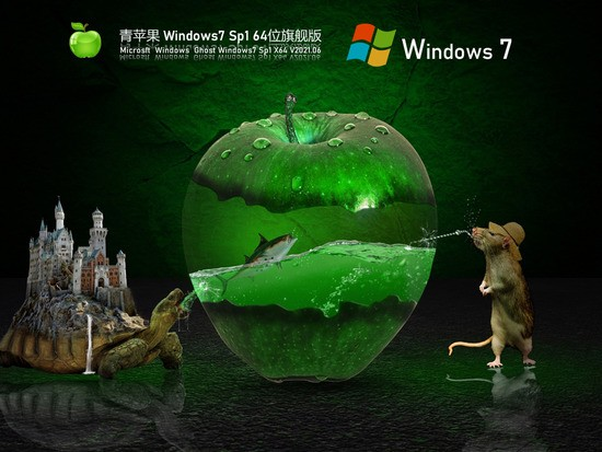 青苹果Windows7 Sp1 64位豪华装机版 V0617