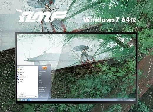 雨林木风ghost win7 64位改良正式版v0618