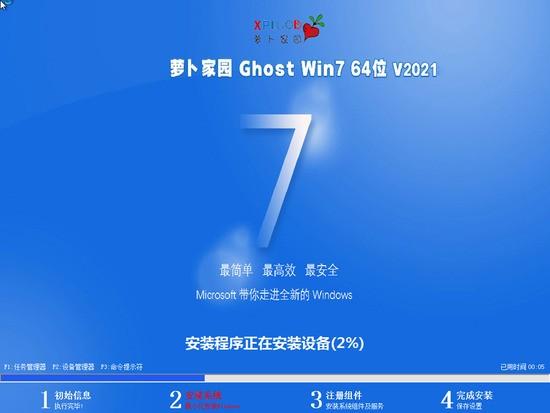 萝卜家园ghost win7 64位通用纯净版v0618