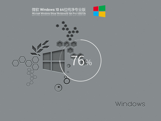 Msdn微软原版Win10镜像V0618