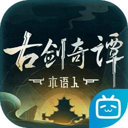 古剑奇谭木语人官网版