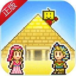 金字塔王国物语汉化破解版