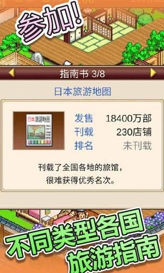 温泉物语中文破解版