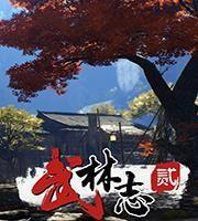 武林志2汉化版